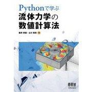 Pythonで学ぶ流体力学の数値計算法 [単行本]