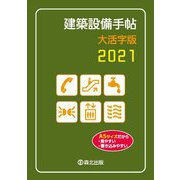 建築設備手帖 大活字版〈2021〉 [単行本]