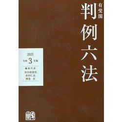 有斐閣判例六法〈令和3年版(2021)〉 [事典辞典]