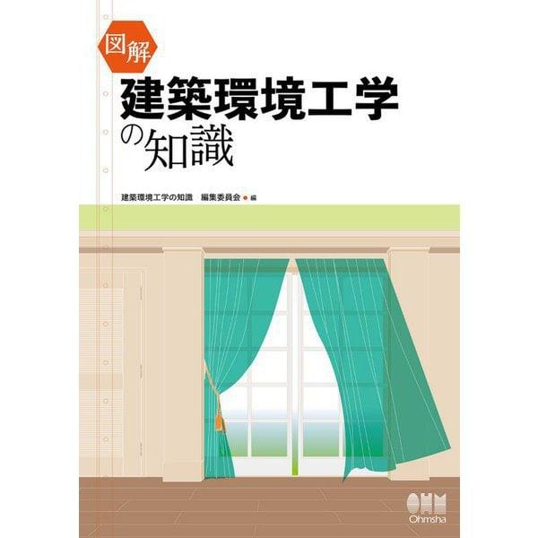 図解 建築環境工学の知識 [単行本]