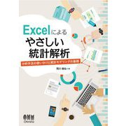 Excelによるやさしい統計解析―分析手法の使い分けと統計モデリングの基礎 [単行本]