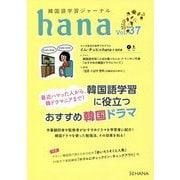 韓国語学習ジャーナルhana〈Vol.37〉韓国語学習に役立つおすすめ韓国ドラマ [単行本]