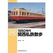 1950年代関西私鉄散歩(RM LIBRARY〈246〉) [単行本]