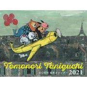 TOMONORI TANIGUCHI 絵本カレンダー2021 [絵本]