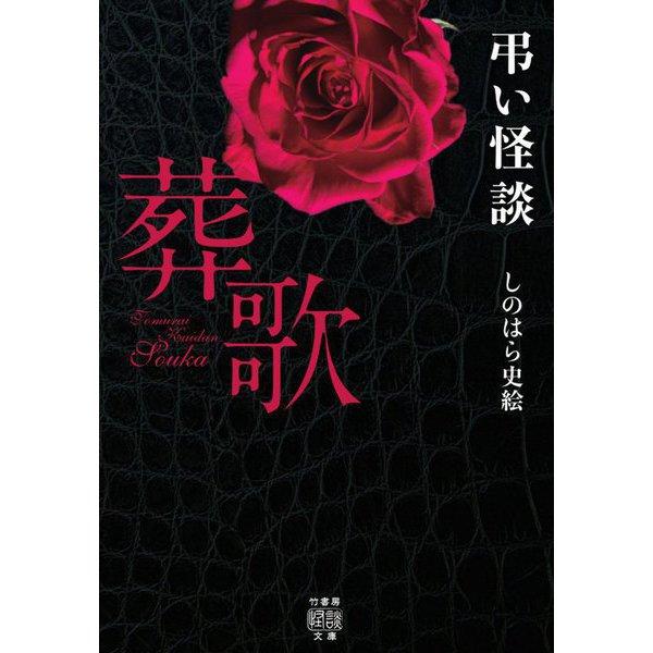 弔い怪談 葬歌(竹書房怪談文庫) [文庫]