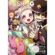 PASH! ILLUSTRATION FILE 2020(生活シリーズ) [ムックその他]