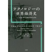 テクノロジーの世界経済史―ビル・ゲイツのパラドックス [単行本]