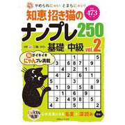 知恵招き猫のナンプレ250 基礎⇒中級 Vol.2(白夜ムック<635>) [ムックその他]