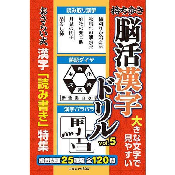 持ち歩き 脳活漢字ドリル vol.5(白夜ムック<636>) [ムックその他]