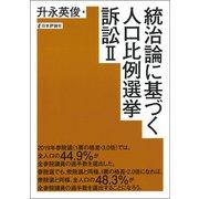 統治論に基づく人口比例選挙訴訟Ⅱ [単行本]
