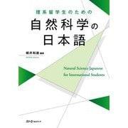 理系留学生のための自然科学の日本語 [単行本]