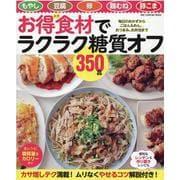 お得食材でラクラク糖質オフ350品-もやし・豆腐・卵・鶏むね・豚こま(ONE COOKING MOOK) [ムックその他]