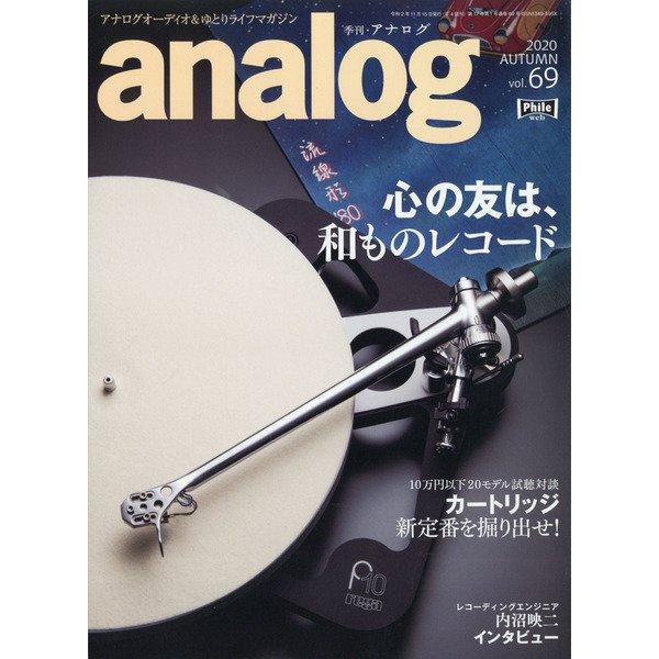 analog (アナログ) 2020年 11月号 [雑誌]
