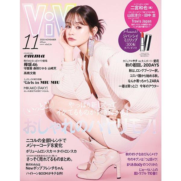 ViVi (ヴィヴィ) 2020年 11月号 [雑誌]