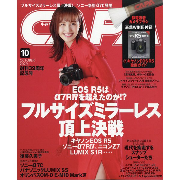 CAPA(キャパ) 2020年 10月号 [雑誌]