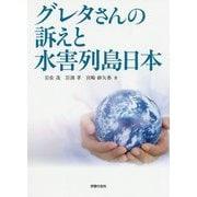 グレタさんの訴えと水害列島日本 [単行本]
