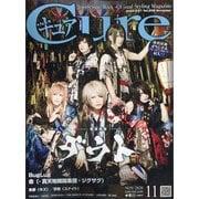 Cure (キュア) 2020年 11月号 [雑誌]