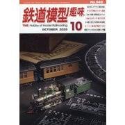 鉄道模型趣味 2020年 10月号 [雑誌]