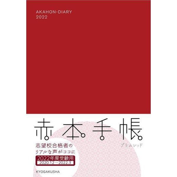 赤本手帳(2022年度受験用)プラムレッド [単行本]