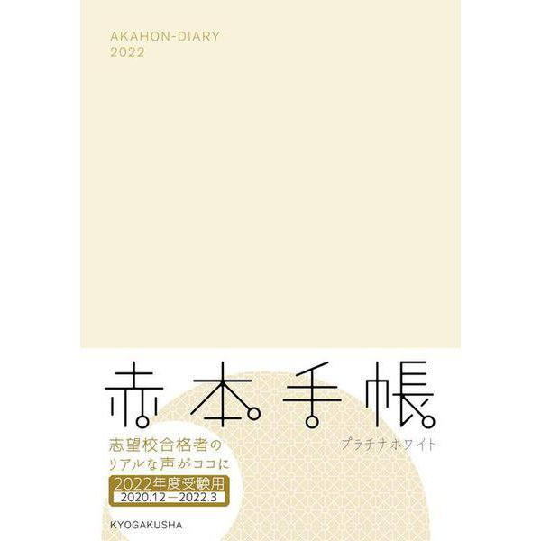 赤本手帳(2022年度受験用)プラチナホワイト [単行本]