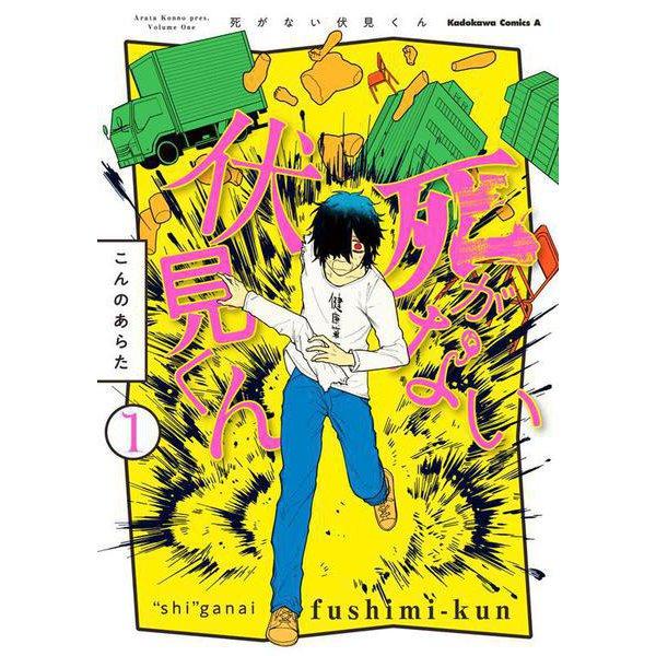 死がない伏見くん (1)<1>(角川コミックス・エース) [コミック]