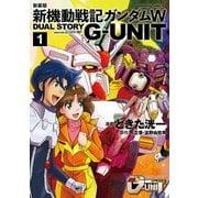 新装版 新機動戦記ガンダムW DUAL STORY G-UNIT(1) (角川コミックス・エース) [コミック]