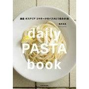 daily PASTA book―鎌倉オステリアコマチーナのパスタとつまみ81皿 [単行本]