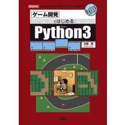 ゲーム開発ではじめるPython3(I・O BOOKS) [単行本]