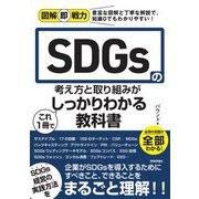 SDGsの考え方と取り組みがこれ1冊でしっかりわかる教科書(図解即戦力) [単行本]