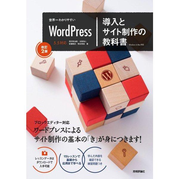 世界一わかりやすいWordPress 導入とサイト制作の教科書 改訂2版 [単行本]
