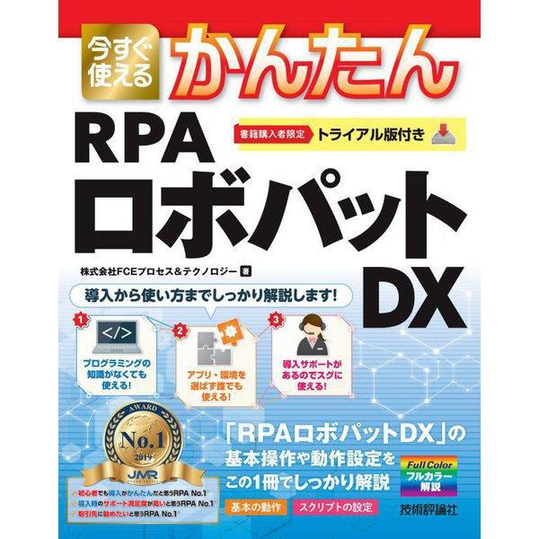 今すぐ使えるかんたん RPAロボパットDX(今すぐ使えるかんたんシリーズ) [単行本]