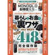 MONOQLOお得技大全mini-11年間集めたお得ネタ全部入り。 知らなきゃ損する暮らしとお金ワザ(100%ムックシリーズ) [ムックその他]