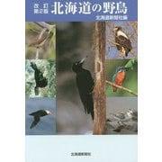 北海道の野鳥 改訂第2版 [図鑑]