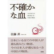 不確かな血―今の日本人が最も知るべき中国との物語。 [単行本]