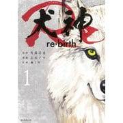 犬神Re 1(ソノラマ+コミックス) [コミック]