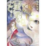 星を釣ること。①(Nemuki+コミックス) [コミック]