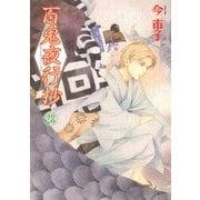 百鬼夜行抄28(Nemuki+コミックス) [コミック]