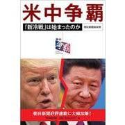 米中争覇―「新冷戦」は始まったのか [単行本]