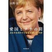 愛国とナチの間―メルケルのドイツはなぜ躓いたのか [単行本]