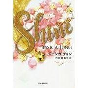 Shine [単行本]