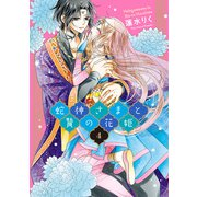 蛇神さまと贄の花姫 4(ネクストFコミックス) [コミック]