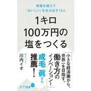 1キロ100万円の塩をつくる―常識を超えて「おいしい」を生み出す10人(ポプラ新書) [新書]