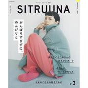 SITRUUNA(シトルーナ)vol.3(扶桑社ムック) [ムックその他]