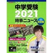 中学受験2021時事ニュース 完全版 [単行本]