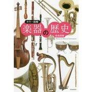 カラー図解 楽器の歴史 新装版 [単行本]