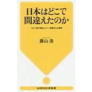 日本はどこで間違えたのか―コロナ禍で噴出した「一極集中」の積弊(KAWADE夢新書) [新書]