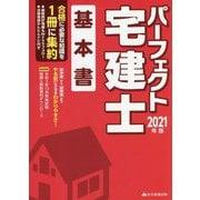 パーフェクト宅建士 基本書〈2021年版〉 [単行本]