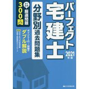 パーフェクト宅建士 分野別過去問題集〈2021年版〉 [単行本]
