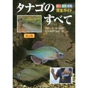 タナゴのすべて―釣り・飼育・繁殖完全ガイド 新訂版 (アクアライフの本) [単行本]