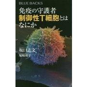 免疫の守護者 制御性T細胞とはなにか(ブルーバックス) [新書]